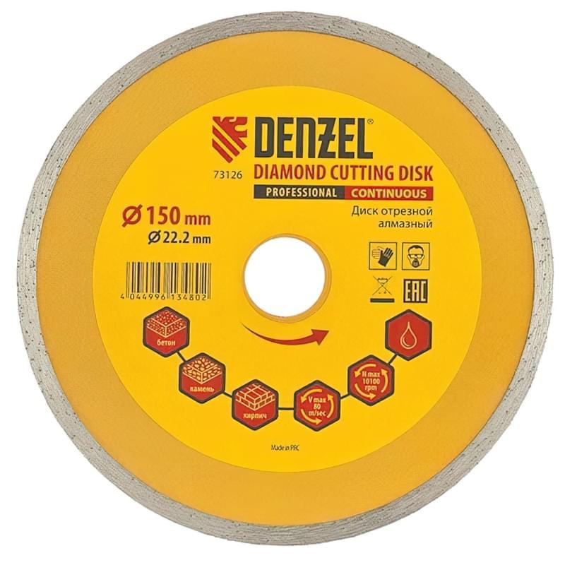 Суцільний алмазний диск